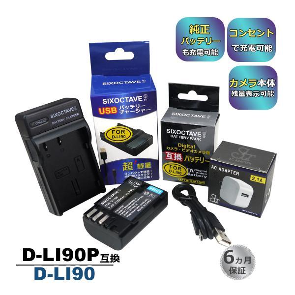 送料無料 D-LI90  ペンタックス  カメラ用互換バッテリーと互換USB充電器の2点セット  K-7/645D/K-5/645/K-01/K-5 II / K-5 IIs/K-3 D-BG4 / D-BG5