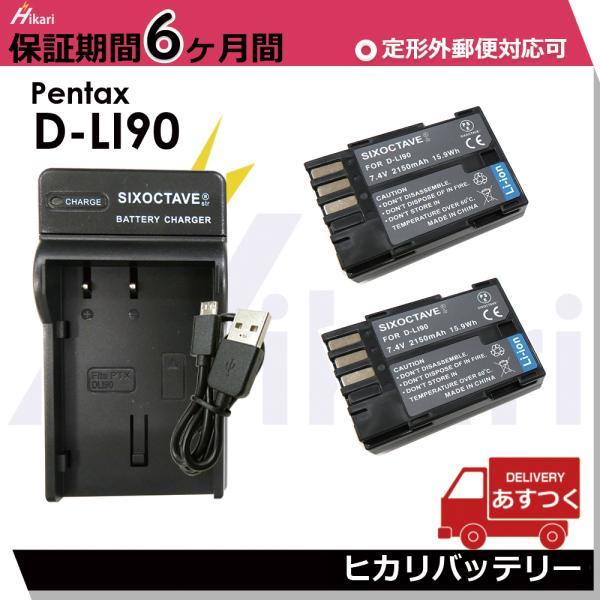 ペンタックス D-LI90 互換バッテリーパック  2個とUSBチャージャーのセット K-7/645D/K-5/645/K-01/K-5 II / K-5 IIs/K-3 残量表示可能
