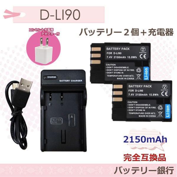 ★コンセント充電可能★≪あすつく対応可能≫D-LI90 互換電池 2150mah 2個とUSBチャージャーのセット K-7/645D/K-5/645/K-01/K-5 II / K-5 IIs/K-3 (a1)