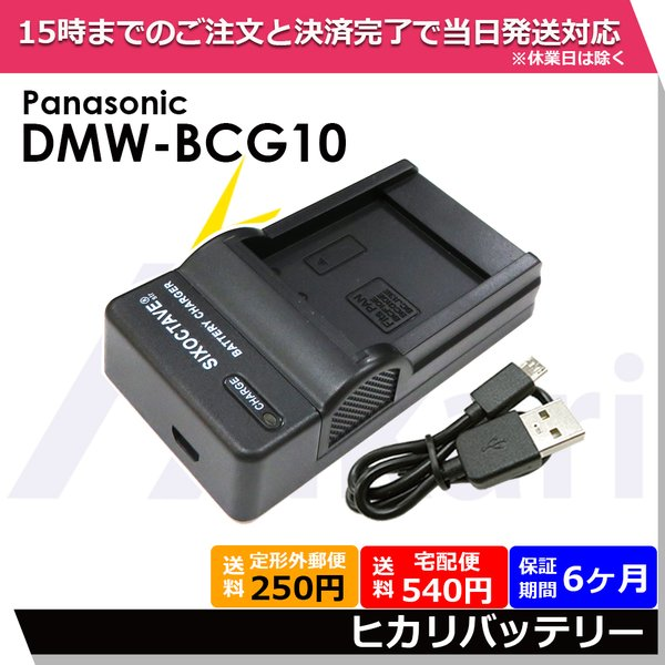 Panasonic パナソニック DMW-BCG10 互換USB充電器 純正バッテリーも充電可能 BP-DC7E / BP-DCU / BP-DC7-U / DMW-BCG10E / DMW-BCG10GK チャージャー