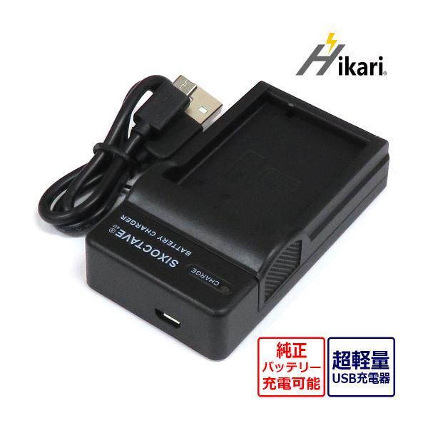 DMW-BTC7 / DMW-BLD10 Panasonic パナソニック 互換USB充電器   ルミックス対応 DMC-GX1 / DMC-G3 / DMC-GF2 チャージャー
