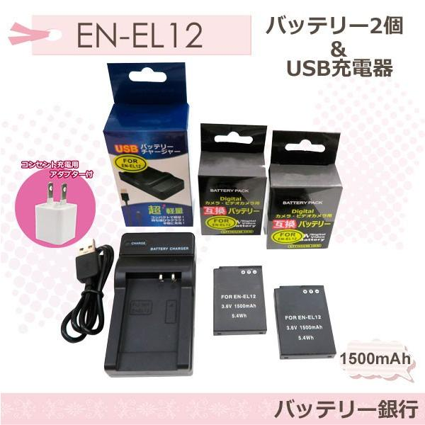 送料無料EN-EL12 互換交換電池2個と互換充電器の3点セットS630 Coolpix S6300 Coolpix S640 Coolpix S70 Coolpix S710コンセコンセント充電用ACアダプタ(a1)