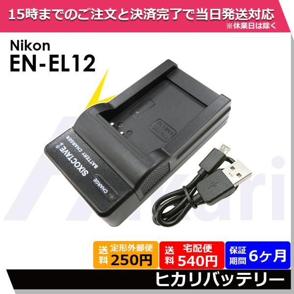 Nikon ニコン EN-EL12 互換USB充電器 純正バッテリーも充電可能 Coolpix S31 / S310 / S6000 / S610 / S6100 / S610C / S6150 / S620 / S6200 クールピクス