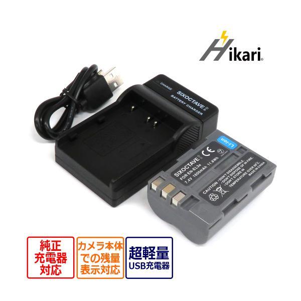 NIKONニコン EN-EL3互換バッテリーとMH-18互換USB充電器セット D50 D70 D70s D80 D90 D100 D100LS D100 SLR D200 D300