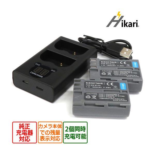 代用品 NIKONニコン EN-EL3互換バッテリー2個とMH-18互換DUAL充電器セット D50 D70 D70s D80 D90 D100 D100LS D100 SLR D200 D300