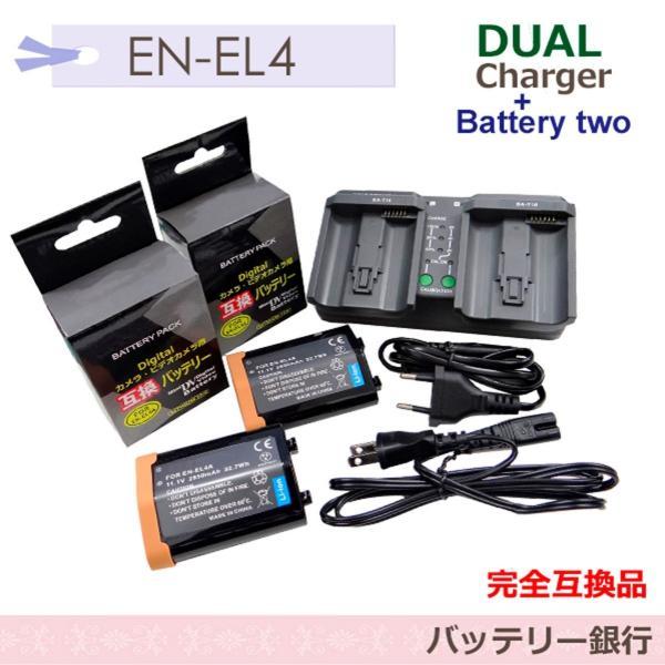 送料無料ニコン Nikon EN-EL4e互換充電池2個&互換DUALカメラ充電器MH-21  3点セット D2X / D2Xs / D2H / D2Hs / D3 / D3S/ D3X / D700