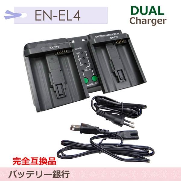 送料無料 NIKONニコン 互換DUALチャージャー EN-EL18c  EN-EL4c  MH-26 D2Hs / D3 / D3X / D3/ D3S/D300S / D300ボディ