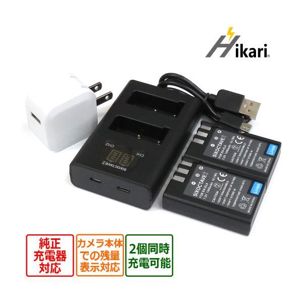 送料無料 EN-EL9/EN-EL9a/EN-EL9e互換バッテリー2個と互換デュアルUSB充電器の3点セットNikon:D40 D40X D60 D3000 D5000 (a1) ACアダプター付き