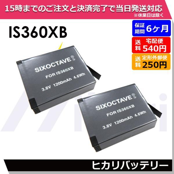 【あすつく対応】IS360XB 互換バッテリー2個セット Shenzhen Arashi Vision Insta360 ONE X 純正充電器でも充電可能