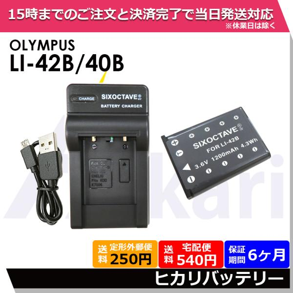 OLYMPUS オリンパス NP-80 / LI-42B 互換バッテリー 1個と 互換USB充電器 の2点セット 純正品にも対応 X-905 / FinePix J25 / FinePix JV500 / FinePix JX600