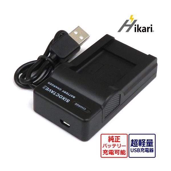 OLYMPUS オリンパス LI-42B 互換USB充電器 純正バッテリーも充電可能 Coolpix S200 / Optio L36 / Optio LS1000 / Optio M30 / Optio NB1000 / Xacti VPC-E1403