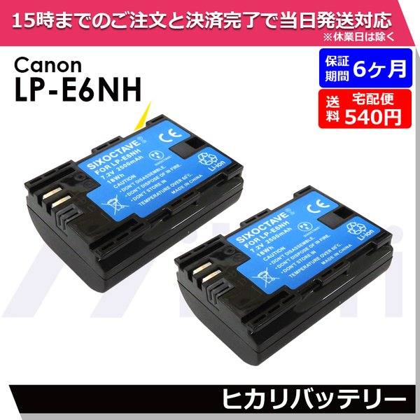LP-E6NH Canon キャノン 互換バッテリー 2個セット EOS 5D Mark III / EOS 5D Mark IV / EOS 5DS / EOS 60D / EOS 70D / EOS R5 / EOS R6 イオス