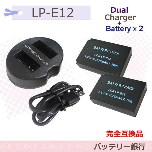 送料無料≪あすつく対応≫キヤノン LP-E12 互換バッテリー2個と互換デュアル充電器の2点セットEOS Rebel SL1 PowerShot SX70 HS
