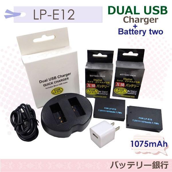 ★コンセント充電可能★送料無料キヤノン LP-E12 互換バッテリー2個と互換デュアル充電器の2点セットEOS Rebel SL1 PowerShot SX70 HS (a1)