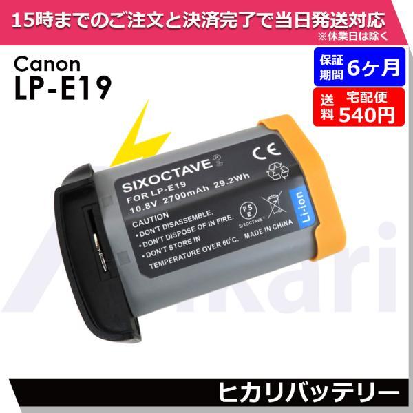 【 送料無料 】 キャノン LP-E19 互換電池パック 1個 EOS 1D MarkIV / EOS 1D X / EOS 1D C / EOS 1D X Mark II あすつく 在庫処分価格