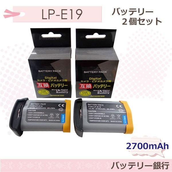 【 送料無料 】キャノン LP-E19 互換リチウムイオン電池 2個セット あすつく 期間限定値引き中 EOS 1D MarkIV / EOS 1D X / EOS 1D C / EOS 1D X Mark II