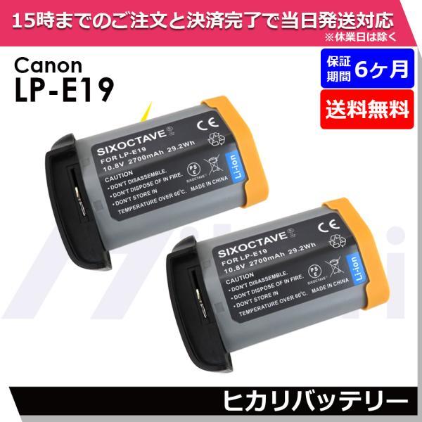 《 期間限定値引き中 》 Canon LP-E19 互換バッテリー 2個セット 送料無料 6ヶ月保証 EOS 1D X / EOS 1D C / EOS 1D X Mark II イオス 一眼レフ