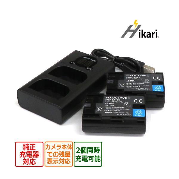 Canon キャノン LP-E6 互換バッテリー 2個と 互換デュアルUSB充電器 の3点セット 純正品にも対応 EOS R / EOS 5D Mark II / EOS 60D / EOS 70D イオス