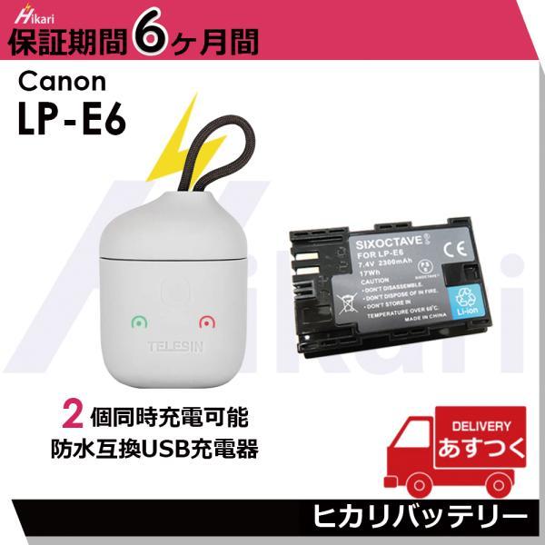 送料無料≪あすつく対応可能≫キヤノン LP-E6 互換交換電池とLC-E6(防水)互換デュアルUSB充電器の2点セット EOS 70D、EOS 7D EOS 7D Mark II EOS 80D、XC15