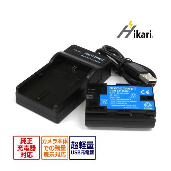 Canon キャノン LP-E6NH 互換バッテリー 1個と 互換USB充電器 の2点セット 最新ICチップ搭載 EOS R / EOS Ra / EOS 5D Mark II / EOS 5DS / EOS R6 イオス