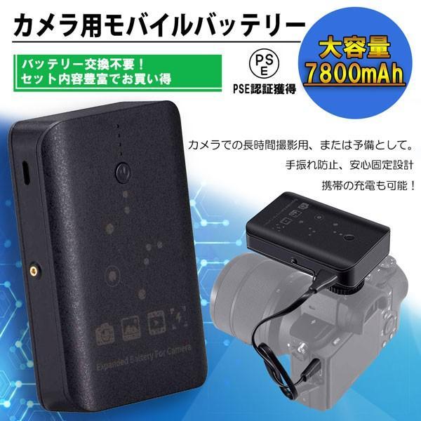 Panasonic/SONY/Gopro  モバイルバッテリー DMC-G8M DMC-G8M-K DMC-G2-K/DMC-G2K-R NP-FZ100 NP-FW50 デジタルスチルカメラ 長時間撮影に最適