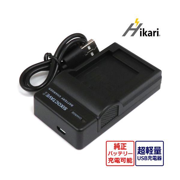 CB-2LH / NB-13L Canon キヤノン 互換USBチャージャー パワーショット対応 PowerShot G5 X Mark II / G7 X Mark II / X Mark II / SX720 HS