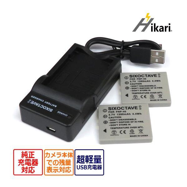 FUJIFILM フジフィルム NP-40 互換バッテリー 2個と 互換USB充電器 の3点セット 純正品にも対応 FinePix F700 / Optio S6 / DMC-FX2 ファインピックス