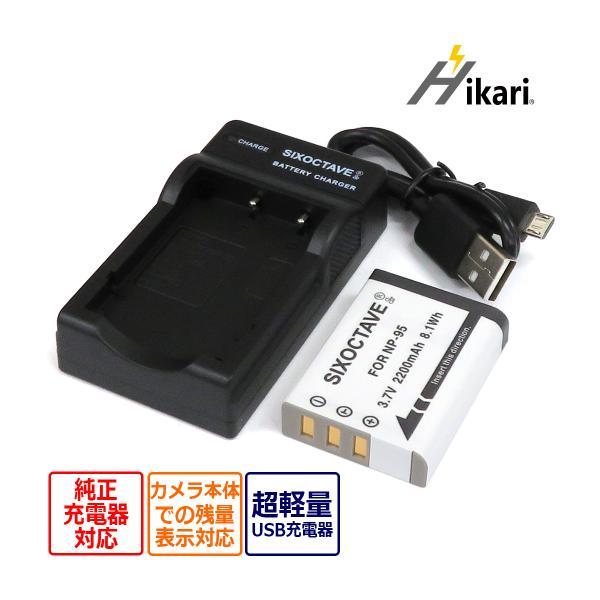 送料無料FUJIFILM NP-95互換バッテリー1個と互換USB充電器の2点セット X30 / XF10 / X70 / X-S1  / GXR / GXR P10 コンセント充電用ACアダプター付属(a1)