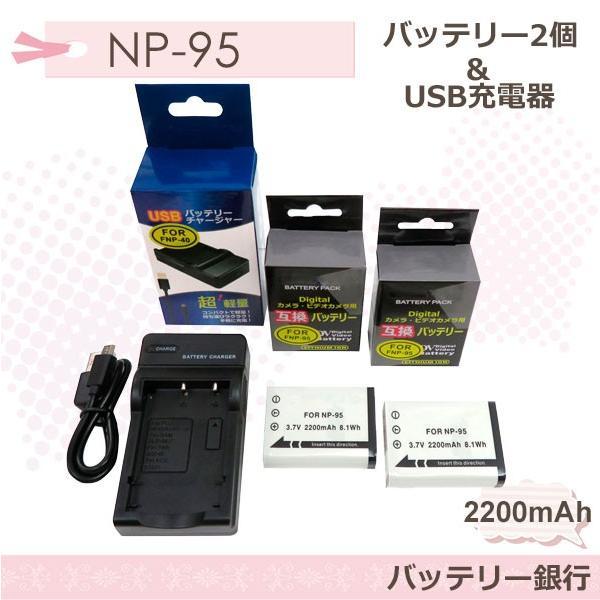 【あすつく対応】富士フィルム NP-95互換充電池2個と互換充電器の2個セットX30 / XF10 / X70 / X-S1 / Xシリーズ / GXR / GXR P10 / GXR Mount A12