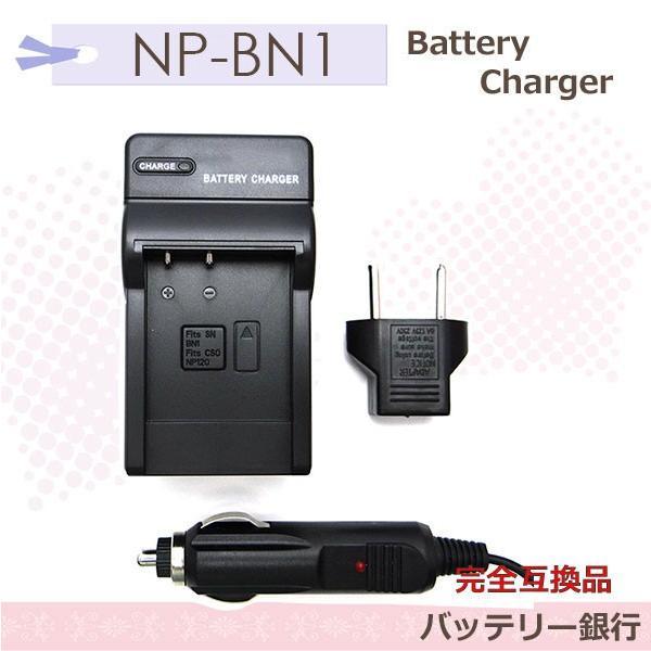 SONY ソニー / CASIO カシオ  NP-BN1 / NP-120 用急速互換充電器 バッテリーチャージャー BC-TRX / BC-TRN / BC-TRN2 / BC-120L DSC-TX300V / DSC-TX66
