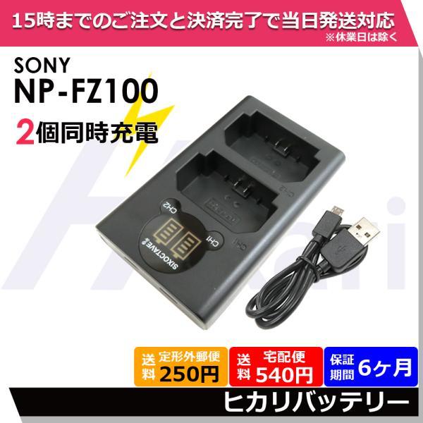 送料無料 ソニーNP-FZ100 互換充電器 ダブルチャージャー BC-QZ1  α7 III/α7R III/α9 DUALデュアル 2ポートα7R IV ILCE-7RM4