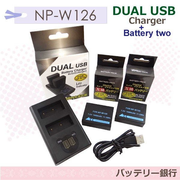 NP-W126富士フィルム 互換バッテリー2個&互換DUAL充電器X-T2/ X-T3 / X-T10 / X-T20 / X-T100 / X100F / X-H1 / X-T30