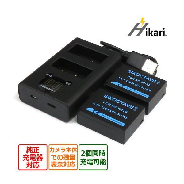 FUJIFILM フジフィルム NP-W126 互換バッテリー 2個と 互換デュアルUSB充電器 の3点セット 純正品にも対応 FinePix HS30EXR / X-A3 / X-E2 / X-T2 / X-H1