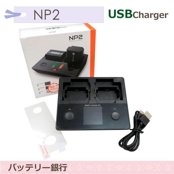 ★送料無料★互換充電器USBデュアルNP-FZ100 / NP-FW50 / NP-BX1本体の液晶フィルム1枚付属DSC-RX10 / DSC-RX10M2 / DSC-RX10M3 / DSC-RX10M4