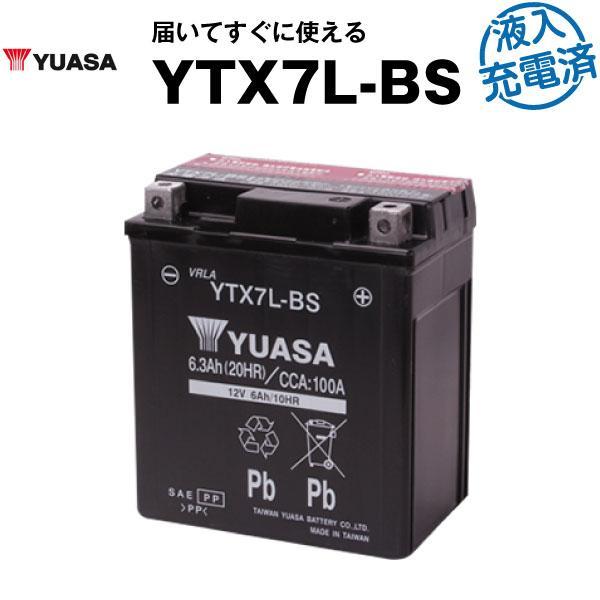 バイク用バッテリー液入充電済み台湾ユアサYTX7L-BS(GTX7L-BSFTX7L-BSKTX7L-BS互換)正規品なので「全