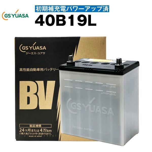 自動車バッテリー40B19L・初期補充電済純正採用純国産GSユアサBV長寿命・保証書付き使用済みバッテリーの回収も自動車バッテリ