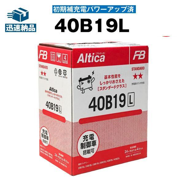 自動車用バッテリー 40B19L・初期補充電済 純正採用 純国産 GS ユアサ BV 長寿命・保証書付き 使用済みバッテリーの回収も無料 自動車バッテリー