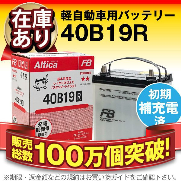 自動車用バッテリー 40B19R・初期補充電済 純正採用 純国産 GS ユアサ BV 長寿命・保証書付き 使用済みバッテリーの回収も無料 自動車バッテリー