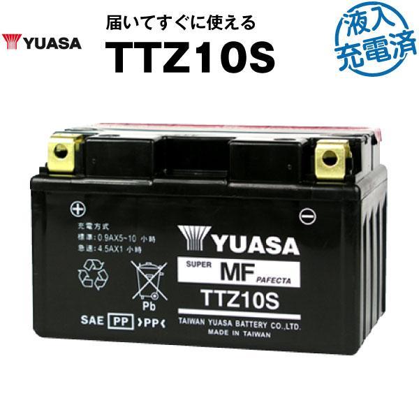 バイク用バッテリーTTZ10S(密閉型)・液入・初期補充電済ユアサ(YUASA)長寿命・保証書付きバイクバッテリー