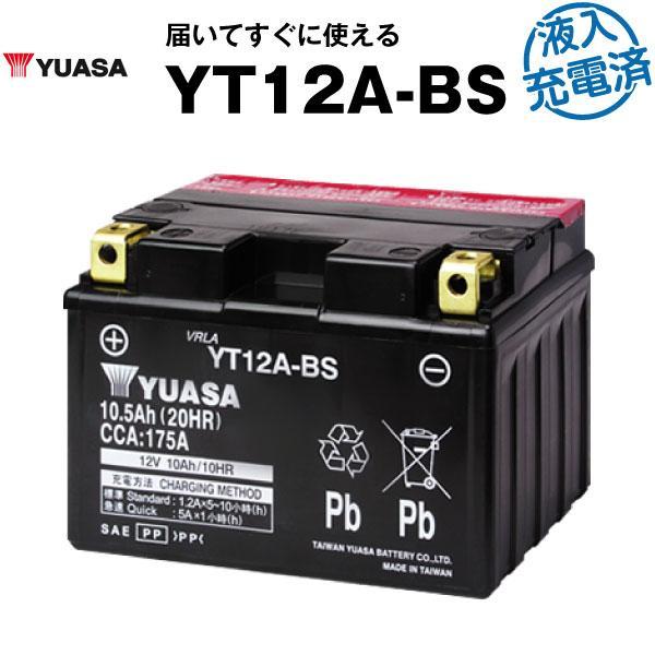 バイク用バッテリーYT12A-BS(密閉型)・液入・初期補充電済ユアサ(YUASA)長寿命・保証書付きバイクバッテリー