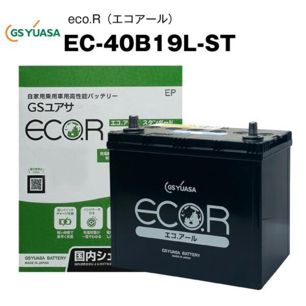 EC-40B19L-ST自動車バッテリー充電制御車対応エコアール24B19L/28B19L/34B19L/36B19L/38B1