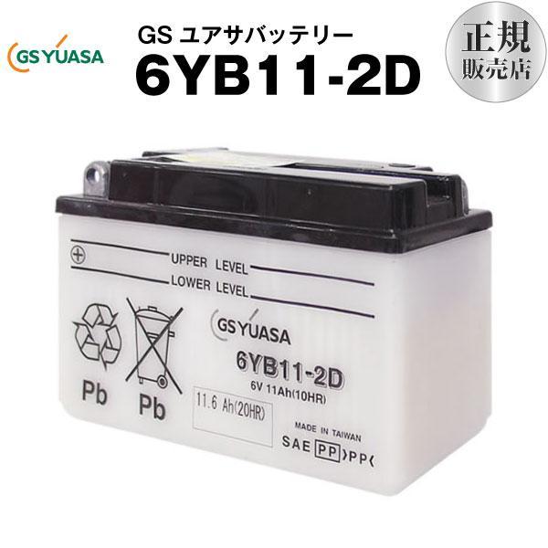 バイク用バッテリー 6YB11-2D GSユアサ(YUASA) 長寿命・保証書付き 多くの新車メーカーに採用される信頼のバッテリー バイクバッテリー 在庫有り(即納)
