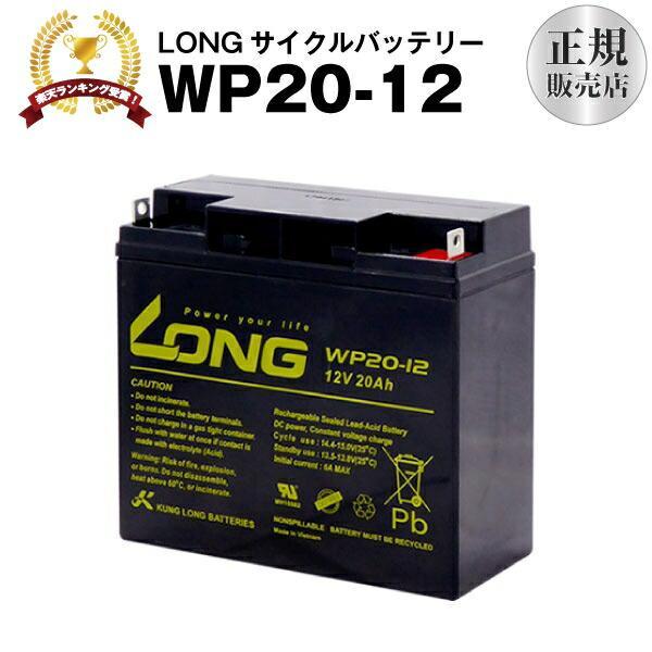 UPS(無停電電源装置) WP20-12(産業用鉛蓄電池) 新品 LONG 長寿命・保証書付き Smart-UPS 1500 など対応 サイクルバッテリー