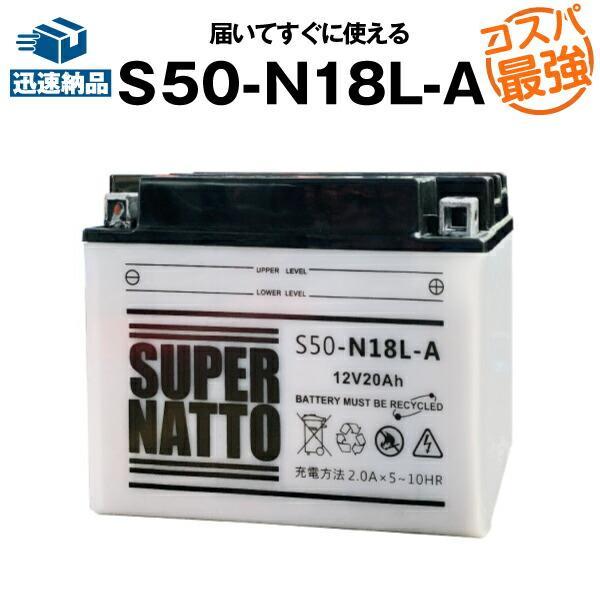 バイク用バッテリー S50-N18L-A 開放型  (Y50-N18L-A GM18Z-3A FB50-N18L-A YTX24HL-BS B42-12に互換) 総販売数100万個突破 100%交換保証 スーパーナット