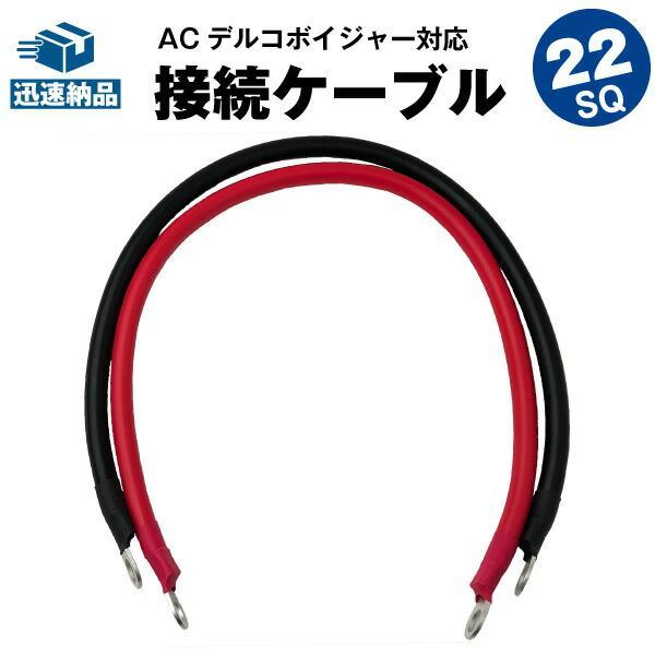 バッテリー増設用並列ケーブル22SQKIV(赤黒セット)+丸型圧着端子ACデルコボイジャー対応電気機器用ビニル絶縁電線/KIV線