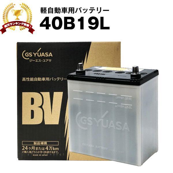 自動車バッテリー40B19L純正採用純国産GSユアサBV長寿命・保証書付き使用済みバッテリーの回収も自動車バッテリー