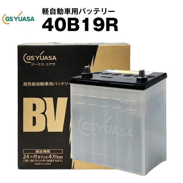 自動車用バッテリー 40B19R 純正採用 純国産 GS ユアサ BV 長寿命・保証書付き 使用済みバッテリーの回収も無料 自動車バッテリー