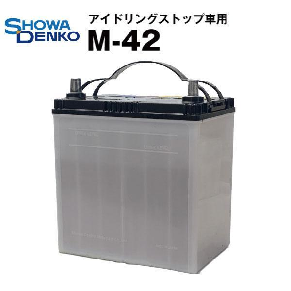 自動車バッテリーM-42昭和電工(日立化成)アイドリングストップ軽自動車バッテリー40B19L大容量タイプ国内正規品使用済みバッ