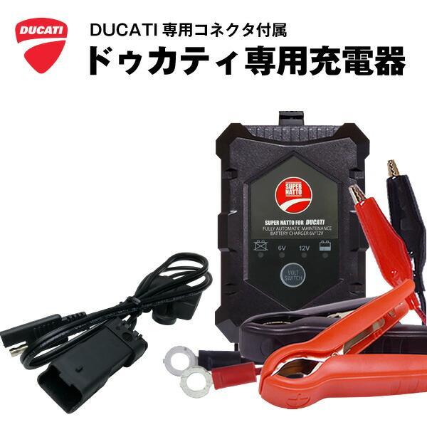 バイク用充電器ドゥカティ専用バッテリー充電器(6V/12V切替式)DDAコネクタ対応(SAEtoDDA)バッテリーチャージャーモ