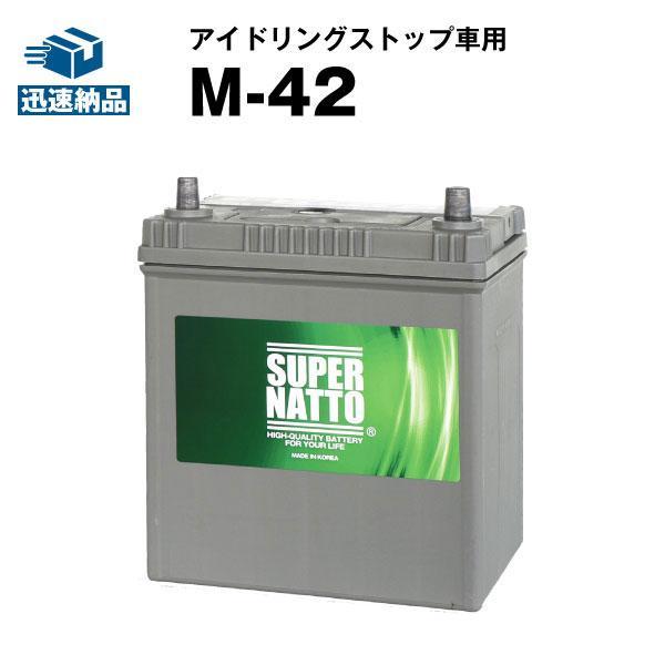 自動車用バッテリー M-42 ■55B19L 60B19L 55B20L 60B20L 互換 使用済みバッテリー回収無料 スーパーナット(スーパーナット)アイドリングストップの画像